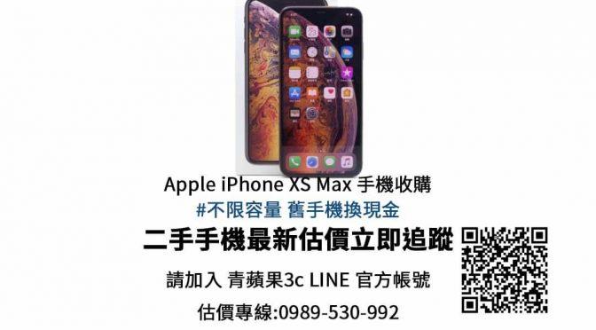 Apple iPhone XS Max 256GB 二手價查詢- 青蘋果3c