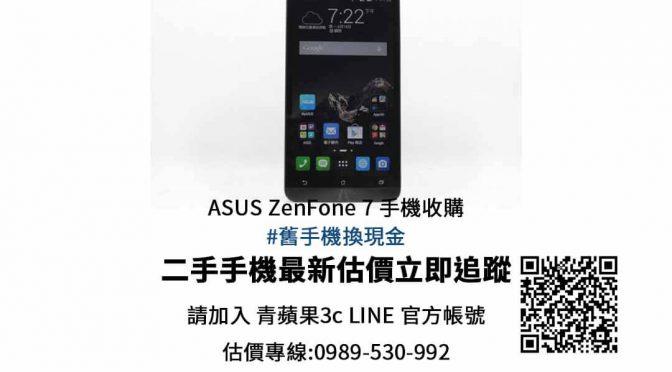ZenFone 7 二手