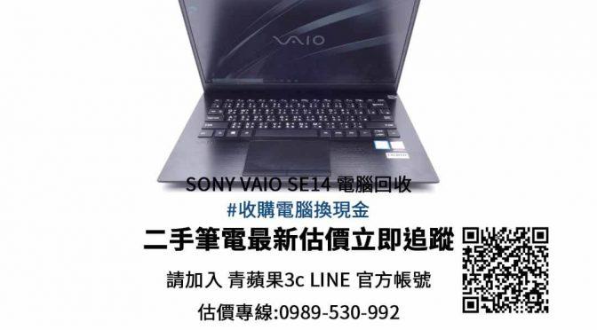 Sony VAIO SE14 i5-8265U 二手價查詢- 青蘋果3c