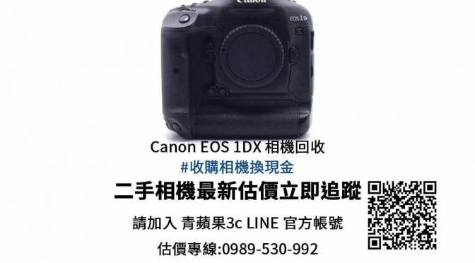 Canon EOS 1DX 二手價查詢- 青蘋果3c