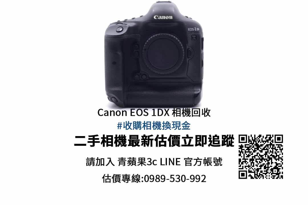 Canon EOS 1DX 二手