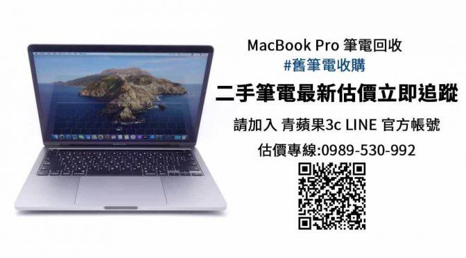 MacBook Pro 13吋 i5 1.4 Touch Bar 二手回收購價查詢- 青蘋果3c