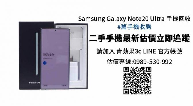Samsung Galaxy Note20 Ultra N9860