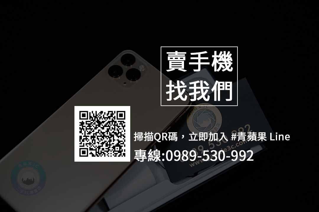 高雄青蘋果3c各家手機買賣-高雄手機名店0985060453