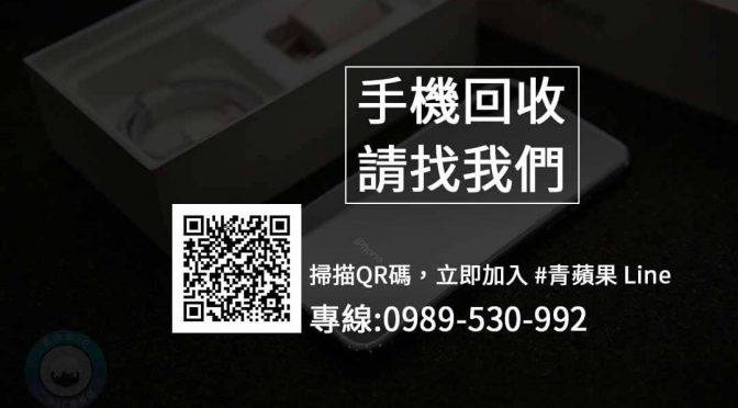 台南青蘋果3c各品牌手機專賣-台南手機名店0989530992