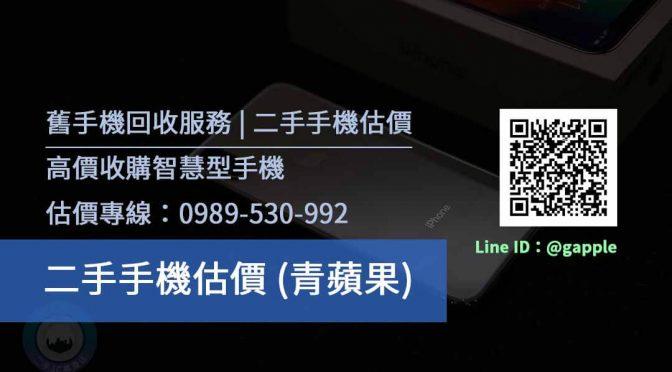 二手手機估價 舊手機回收價格線上詢問 請加入青蘋果Line