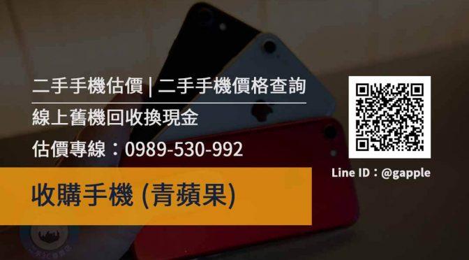收購手機 舊手機買賣價格線上詢問 [回收價格查詢]