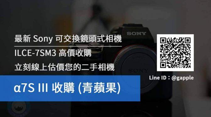 Sony a7S III ILCE-7SM3 二手相機收購價格查詢- 青蘋果3c