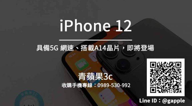 【iPhone 12 規格懶人包】iPhone 12 收購 發售前需知-青蘋果3c
