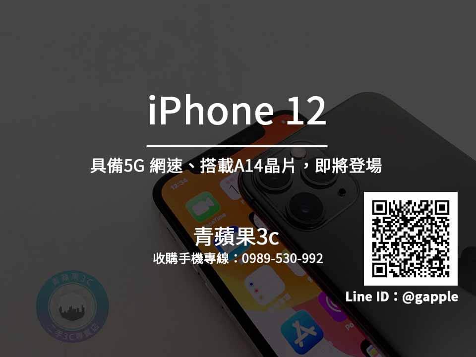 iphone 12 收購