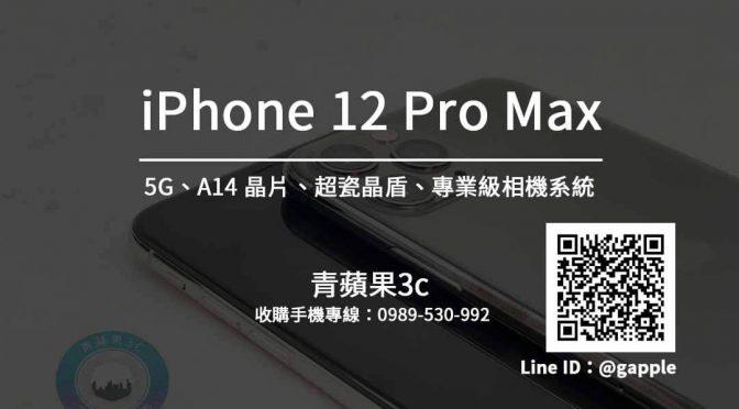iPhone 12 Pro Max 收購 11月6日開始預購-青蘋果3c