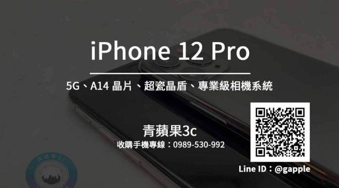 iPhone 12 Pro 收購 10月16日開始預購-青蘋果3c