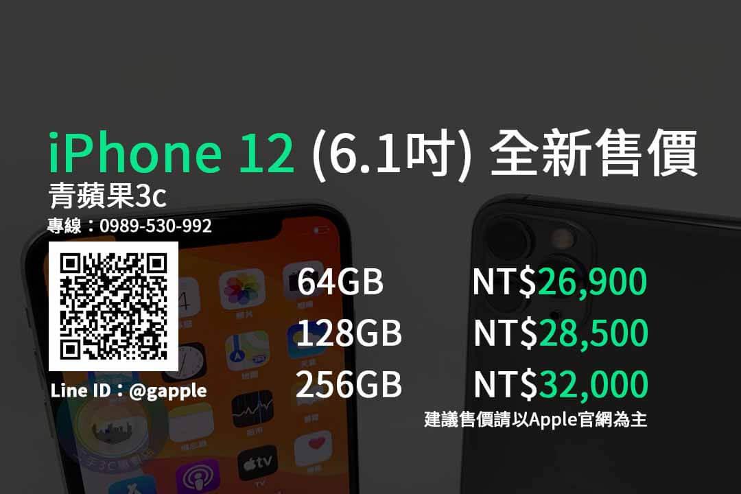 iphone 12 建議售價