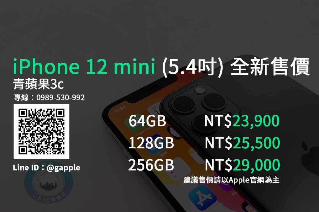 iphone 12 mini 建議售價