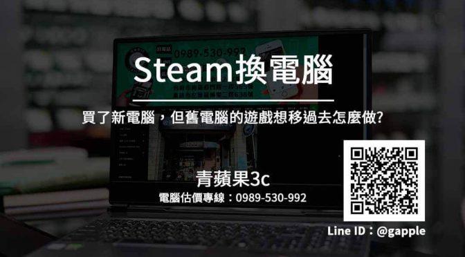 【steam換電腦】買了新電腦 舊電腦上的steam遊戲如何轉移?