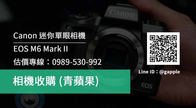 Canon EOS M6 Mark II 二手相機收購價格查詢- 青蘋果3c