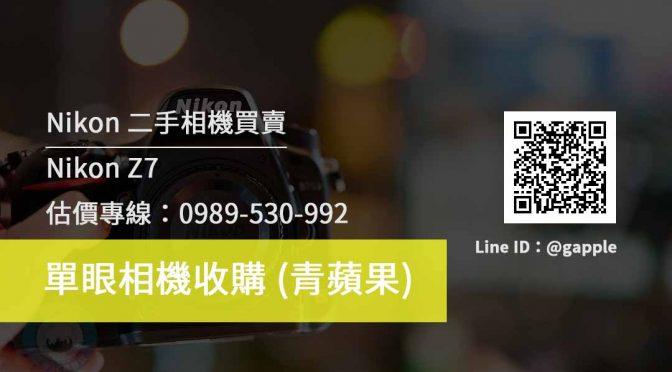Nikon Z7 二手相機收購價格查詢- 青蘋果3c