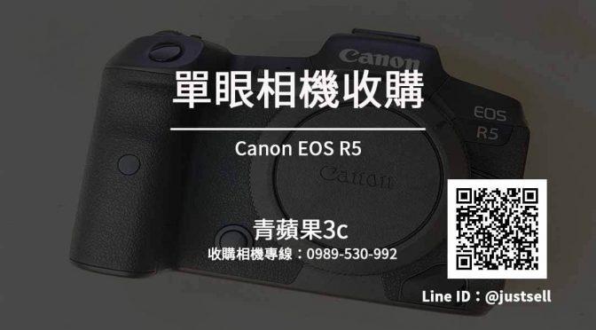 Canon EOS R5 Body 二手相機收購價格查詢- 青蘋果3c