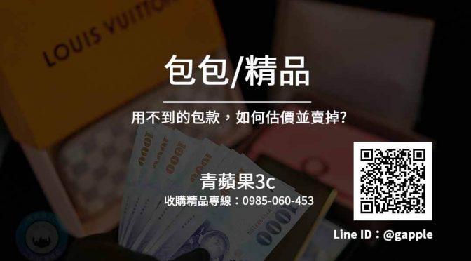 高價收購二手名牌包-收購包包-青蘋果3C