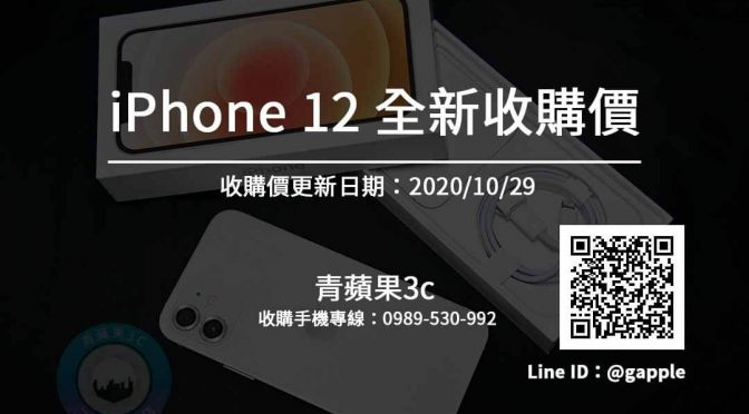 【apple】iphone 12,iphone12 全新手機收購價 20201029