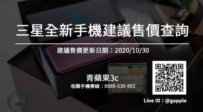 全新三星手機建議售價