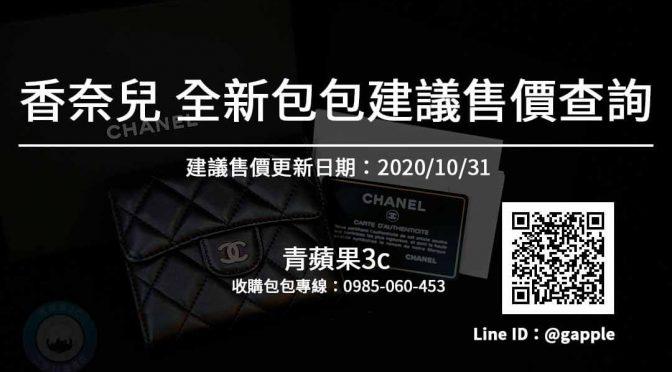 【香奈兒】CHANEL 19包款 香奈兒包包價格 線上查詢 20201031