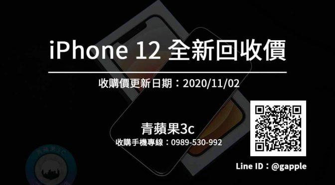 【iPhone全新手機】全新愛鳳12收購報價在這裡-青蘋果3c