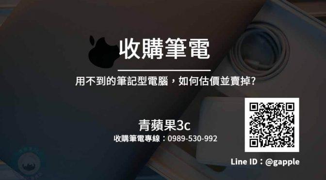 【賣筆電注意】收購筆電 二手電腦快速賣掉換現金 -青蘋果3c