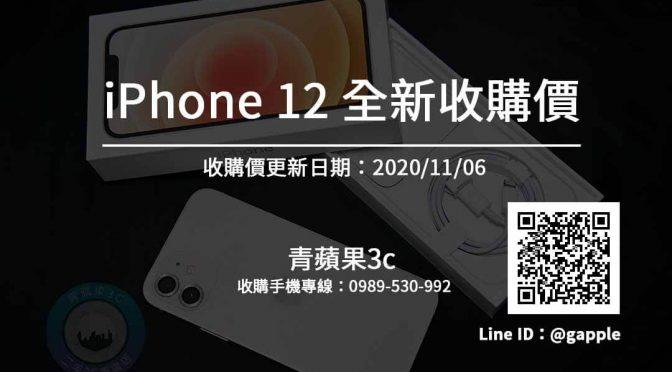 【iPhone 12周五收購價】全新手機收購價快速查詢20201106-青蘋果3c