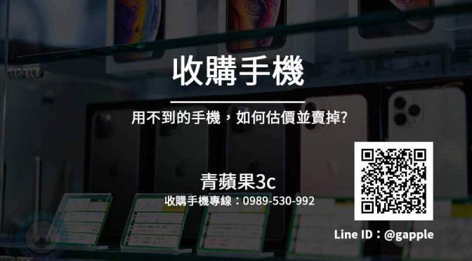 【青蘋果3C】收購手機 舊iPhone現場估價 立即拿現金