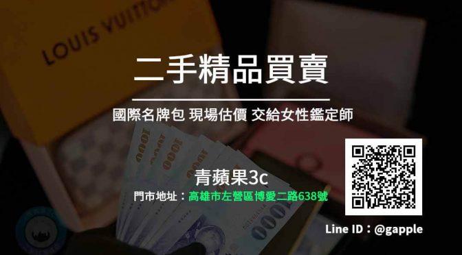 【青蘋果3C】二手名牌包-經典精品包估價-博愛二路638號