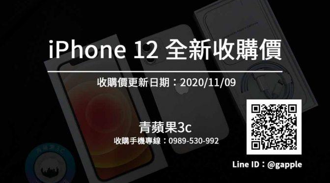 【收全新iPhone】全新愛鳳12收購價格快速查詢20201109-青蘋果3c