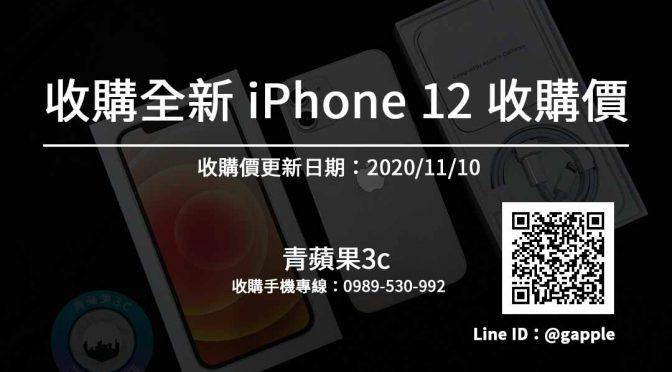 【全新手機收購】收購iPhone12收購價格快速查詢20201110-青蘋果3c