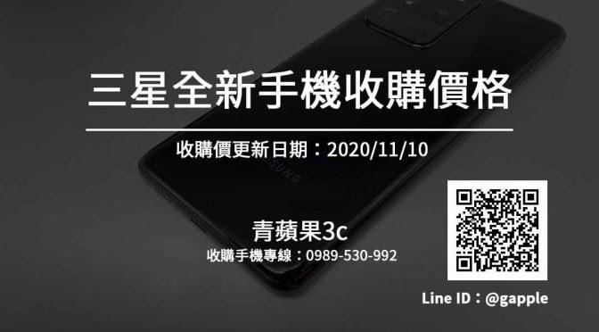 【三星全新手機收購】收購Samsung收購價格快速查詢20201110-青蘋果3c