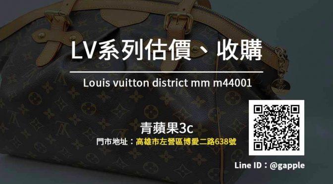 Louis vuitton district mm m44001 二手收購價查詢- 青蘋果3c