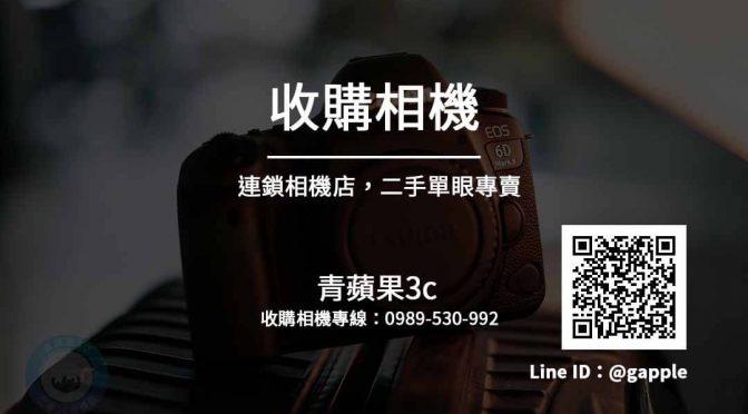 【收購相機】二手相機-舊單眼回收處理 只要幾分鐘就能換現金 | 青蘋果3c