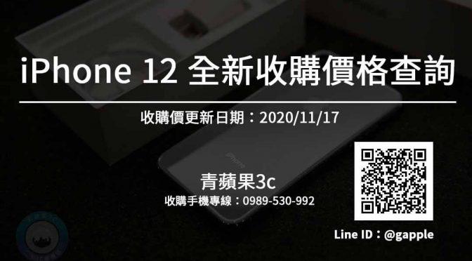 iPhone全新收購-iPhone12全新收購價格查詢(手機收購價更新日期20201117)