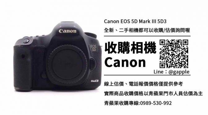 收購5D3-收購舊相機