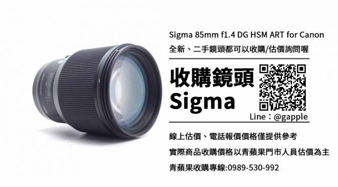 收購Sigma 85mm f1.4-鏡頭收購