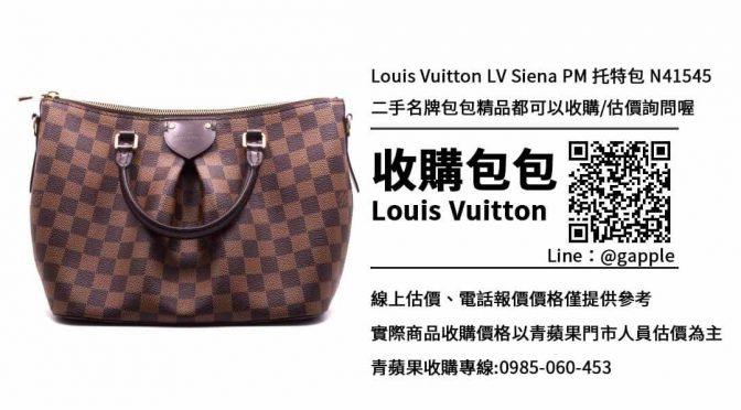 收購n41545-二手包包LV快速估價