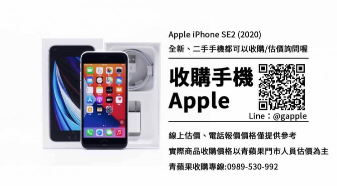 收購iPhone se2-iphone SE二手回收價