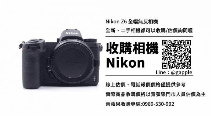 收購Z6-收購全幅無反相機