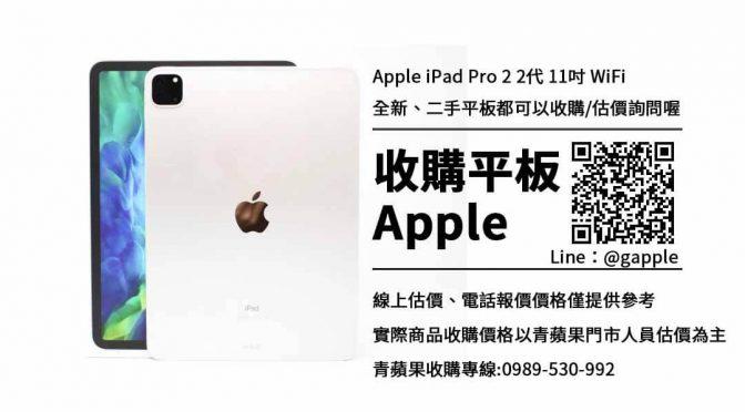 收購ipad pro 11吋第二代-ipad pro收購