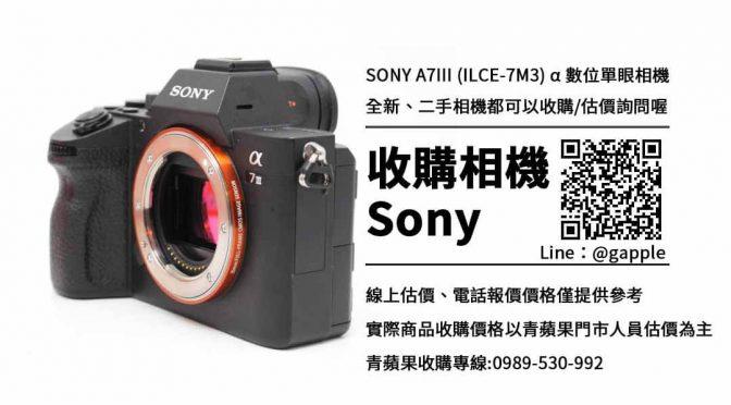收購a73-收購二手相機