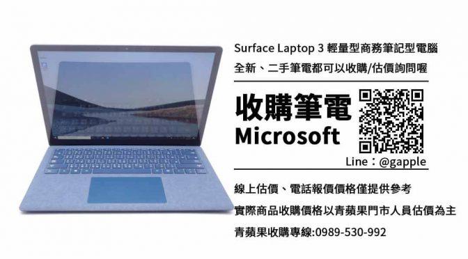 收購微軟surface laptop 3-商務筆電收購