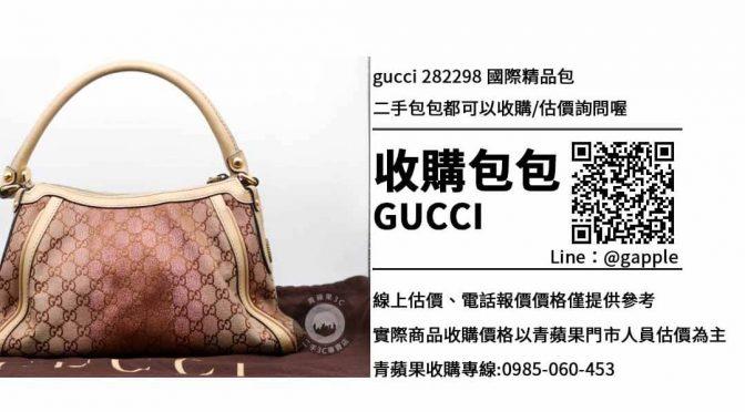 收購GUCCI 282298-二手古馳包收購