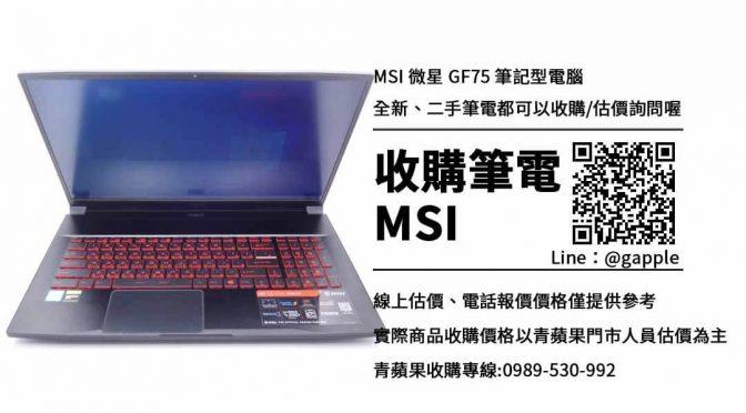 收購MSI GF75 i7-9750H-電競筆電收購