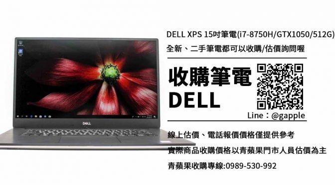 收購DELL XPS 15-9570-商用筆記型電腦收購