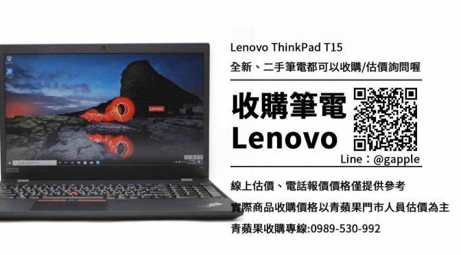收購ThinkPad T15-收購筆電