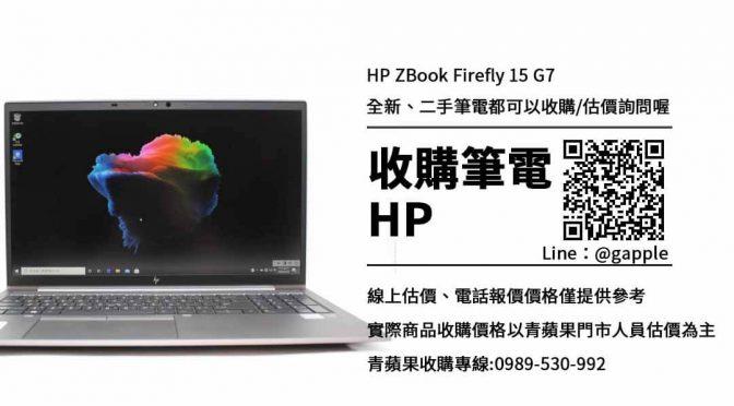 收購HP ZBook Firefly 15 G7-惠普筆記型電腦收購